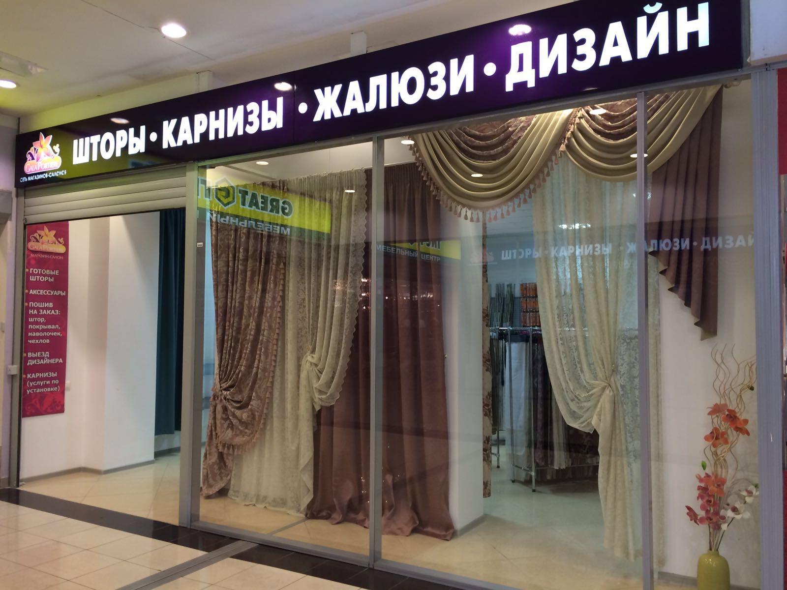 Адреса Магазинов Тканей Штор